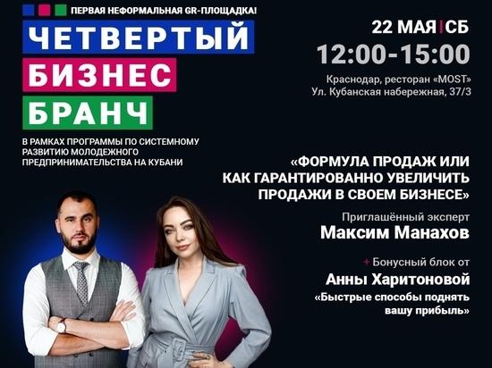 Для предпринимателей Краснодара пройдёт четвёртый бизнес-бранч 18+