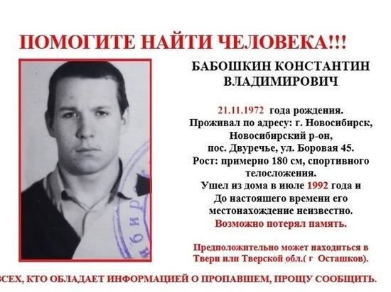 В Тверской области ищут мужчину, который пропал 29 лет назад