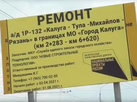 В Калуге срочно приступают к укладке асфальта на Правобережье