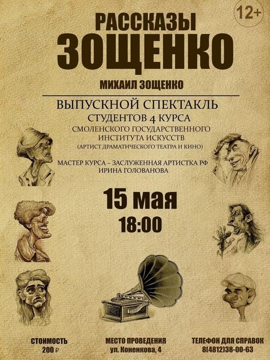 В Смоленске в доме актера 15 мая покажут выпускной студенческий спектакль по рассказам Зощенко