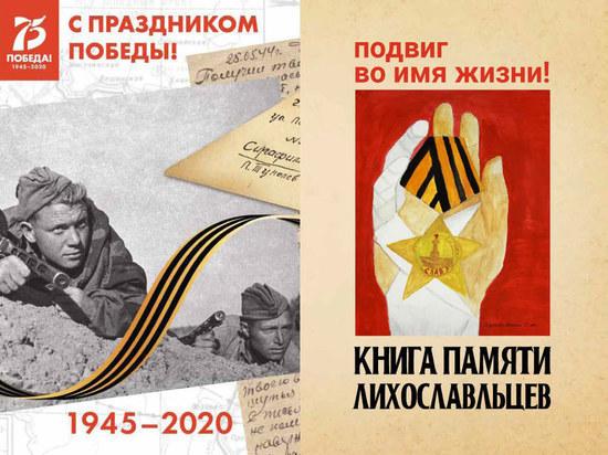 Электронную книгу памяти показали в Тверской области