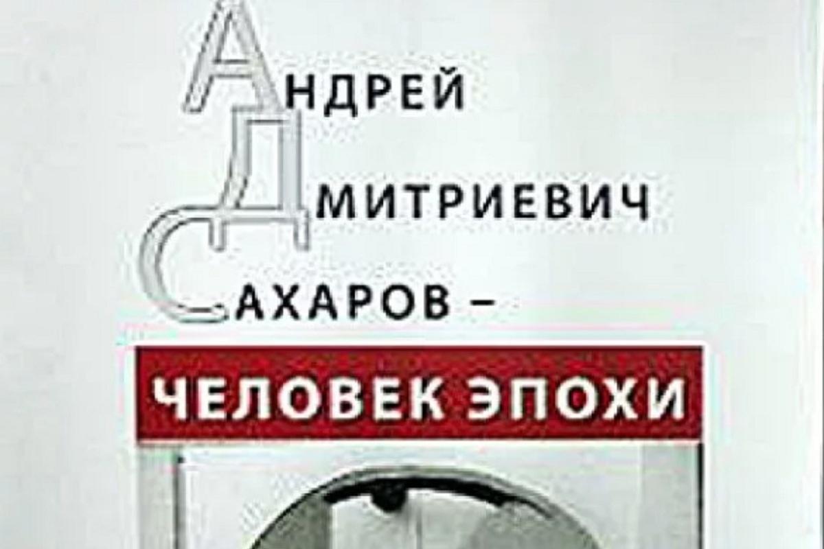 В Костроме открывается выставка «Андрей Дмитриевич Сахаров – человек эпохи»