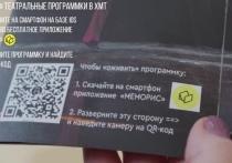 «Ожившие» программки появились в Хабаровском музыкальном театре