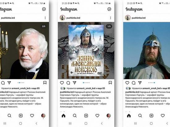 Виртуальные экспозиции «Ночи музеев» на Кубани набрали 824 тысячи просмотров