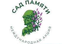 На Ставрополье расширяется «Сад Памяти»
