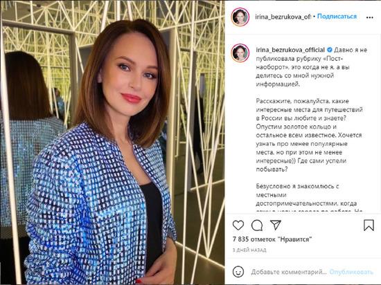 Российская актриса Ирина Безрукова рассказала, что в юности ее домогался режиссер