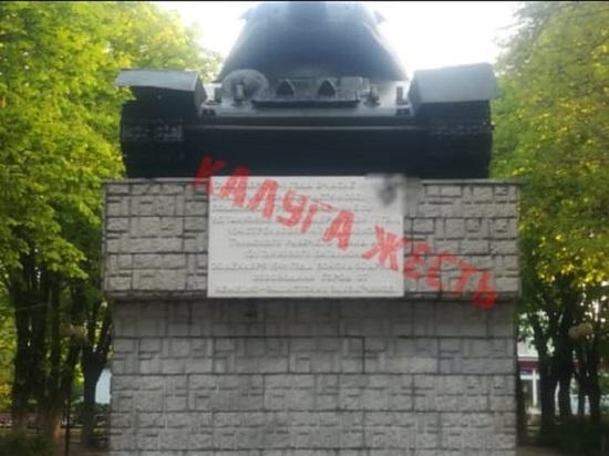 В Калуге вандалы осквернили памятник воинам Красной Армии