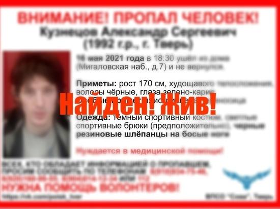 Найден живым пропавший в Твери мужчина