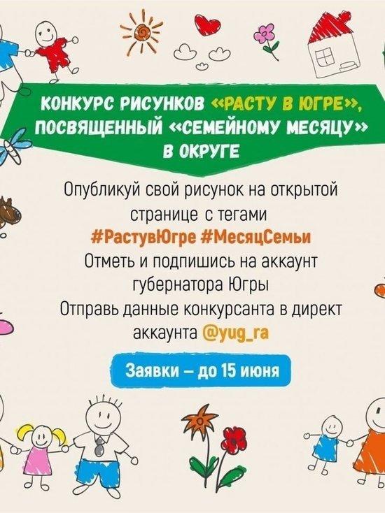 В Югре запустили конкурс рисунков для детей