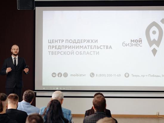 """В Тверской области стартует """"Неделя предпринимательства"""""""