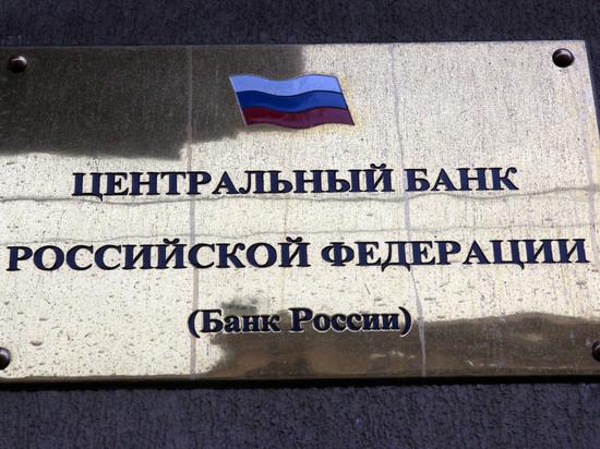 В Центробанке заявили о рекордно высокой долговой нагрузке на россиян