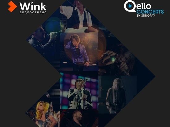 Wink представляет лучшие концерты от Qello Concerts by Stingray