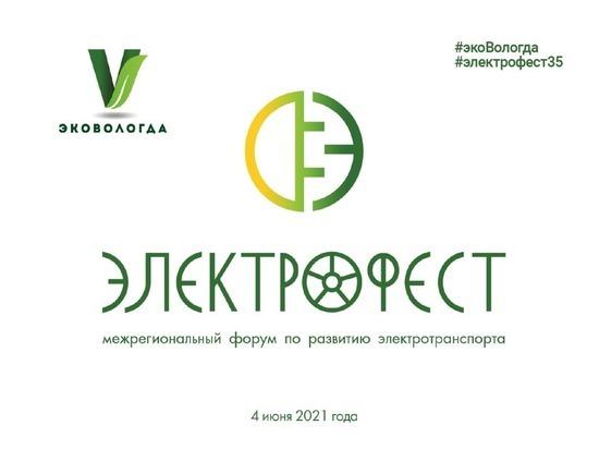 Опыт развития электротранспорта объединит в Вологде межрегиональный форум «Электрофест-2021»