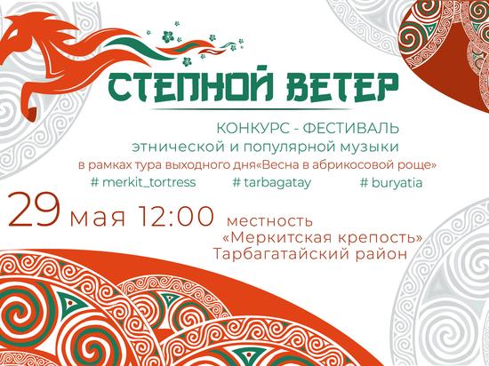 У Меркитской крепости в Бурятии пройдёт фестиваль «Степной ветер»