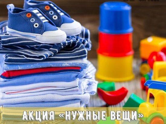 Акция по раздаче вещей для детей и подростков пройдет в Серпухове