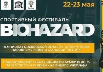 Жителей Серпухова пригласили на спортивный фестиваль в Пущино