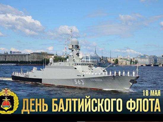 Глава Серпухова поздравила моряков-балтийцев с праздником