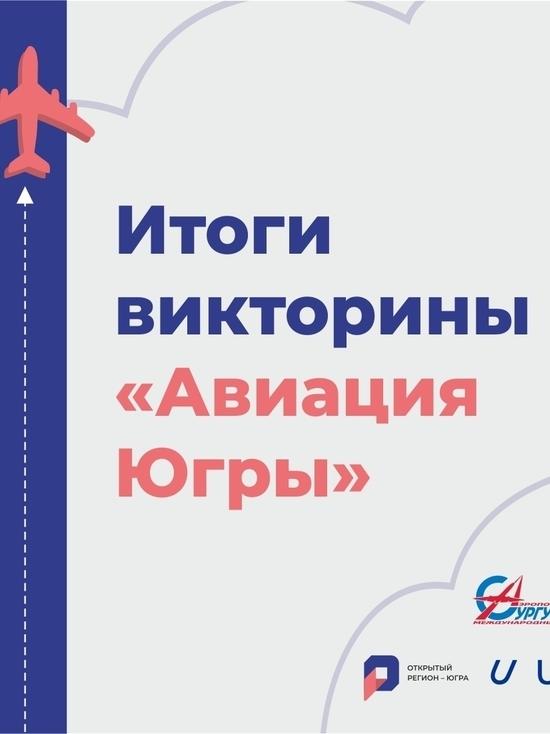 Названы победители викторины «Авиация Югры»