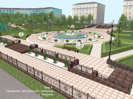 В Кировске реконструируют центральную площадь, а в Ловозеро выбирают территорию для отдыха