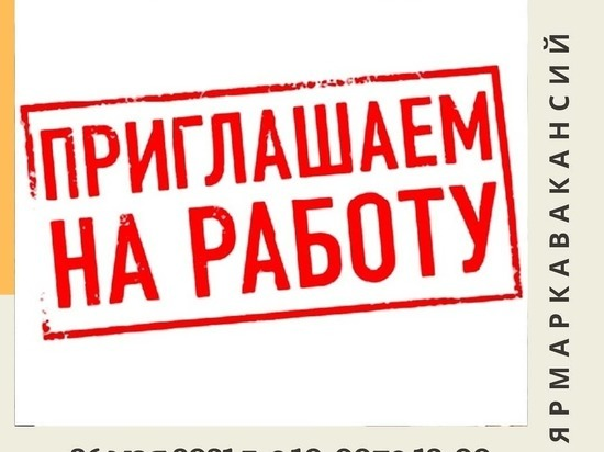 Жителей Серпухова пригласили на Ярмарку вакансий одного из городских предприятий