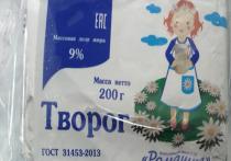 В Ивановской области производители творога с растительными жирами заплатят 135 тысяч рублей штрафа