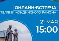 Наталья Комарова пообщается с жителями Кондинского района