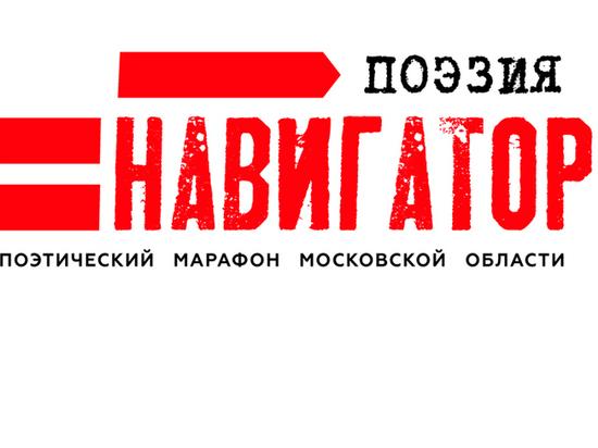 Библиотеки Серпухова примут участие в областном поэтическом марафоне