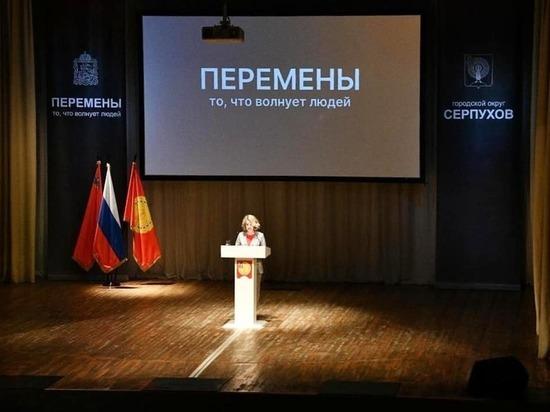 Глава Серпухова выступила с ежегодным отчетом о проделанной работе