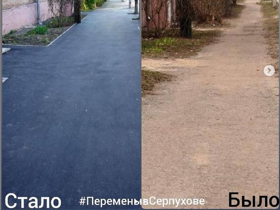 Почти шестьдесят тротуаров отремонтируют в Серпухове