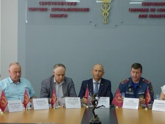Предприниматели Серпухова узнали новые требования по пожарной безопасности