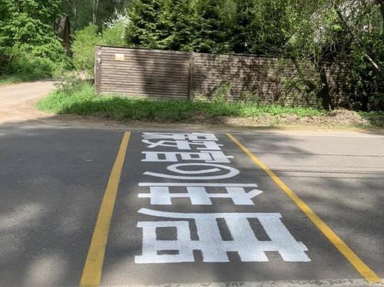 Неизвестные шутники нанесли на дорогу надпись, которая переводится, как «место стоянки полиции»