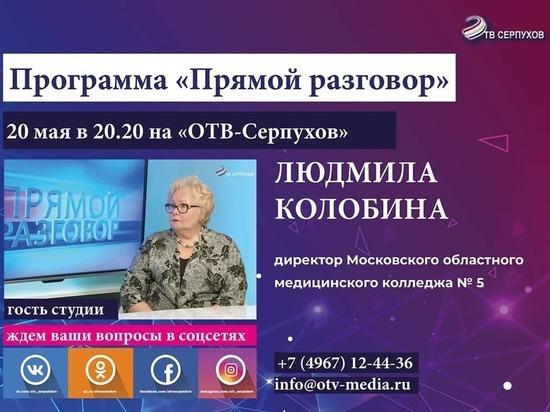 Жителям Серпухова расскажут, как стать медицинскими работниками