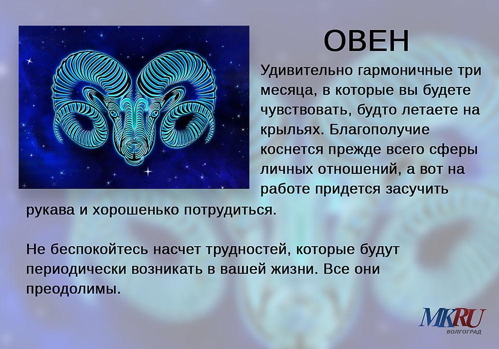 «Мощные месяцы удачи»: большой гороскоп Павла Глобы на лето-2021