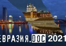 Смоленск объявлен центром документального кино Евразии