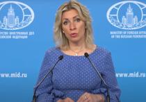 Захарова обвинила Брюссель в блокировке сотрудничества России и ЕС