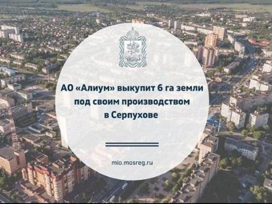 Завод в Серпухове сможет оформить землю в собственность