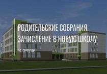 Родительские собрания учеников новой школы в Серпухове пройду на следующей неделе