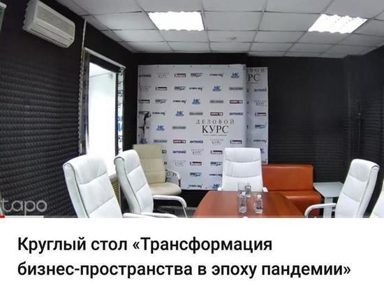 Онлайн-трансляция круглого стола на тему «Трансформация бизнес-пространства в эпоху пандемии»