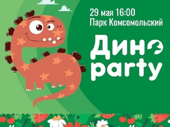 Дино-вечеринка пройдет в Серпухове