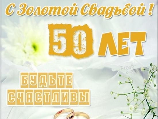 Более ста супружеских пар получили выплаты к юбилею совместной жизни в Серпухове