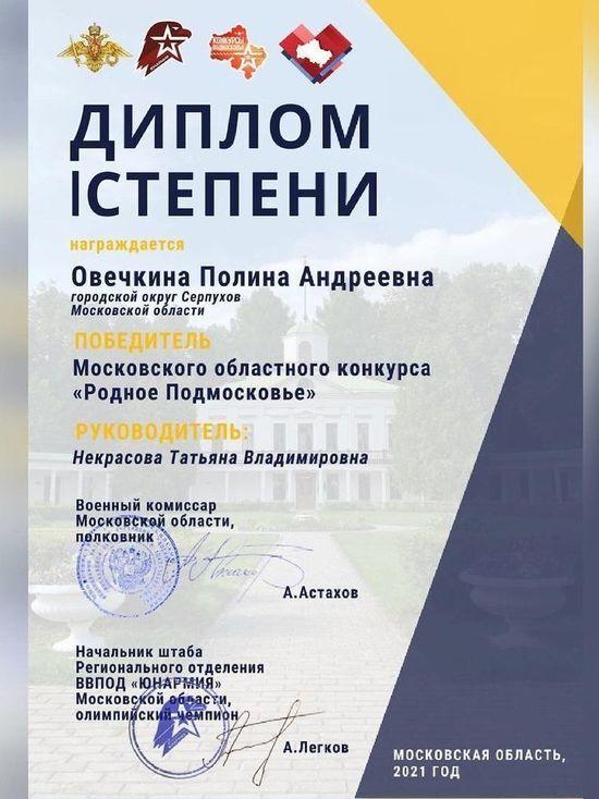 Журналистка из Серпухова победила в областном конкурсе