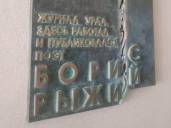 В Екатеринбурге открылась мемориальная доска поэту Борису Рыжему