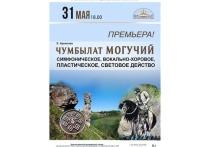 31 мая в Йошкар-Оле впервые покажут оперу «Чумбылат могучий»