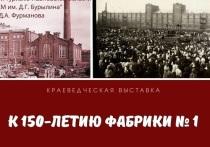 В Ивановской области открылась выставка, посвященная 150-летию 1-й Фурмановской фабрики