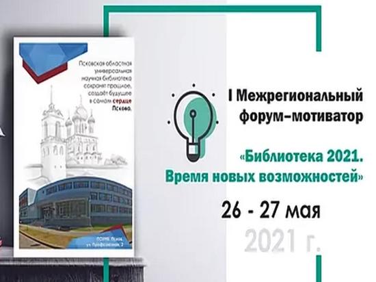Псковичей приглашают на бесплатные мастер-классы «Книжкина мастерская»