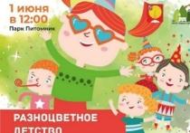 Стала известна программа проведения праздника Дня защиты детей
