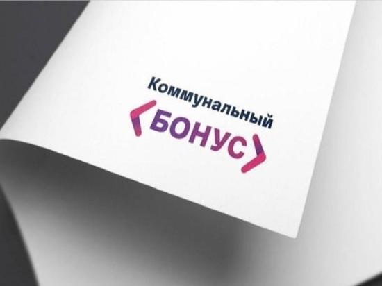 Кешбэк могут получить жители Серпухова за оплату услуг ЖКХ