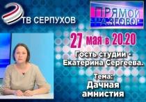 Жителям Серпухова расскажут о дачной амнистии