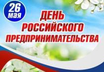 Глава городского округа Серпухов поздравила предпринимателей с праздником