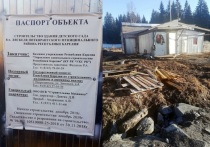 Строящийся детский сад в Карелии подорожал на 100 миллионов рублей